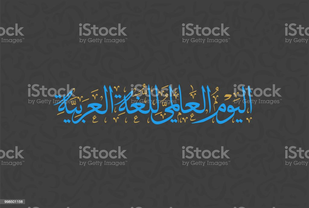 International Arabic Language day. 18th of December, Arabic Language day. Arabic Calligraphy Vector HQ design multipurpose. - Grafika wektorowa royalty-free (Algieria)