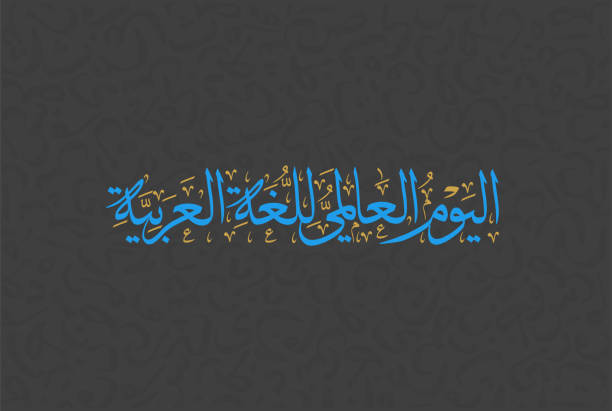 international arabic language day. 18th of december, arabic language day. arabic calligraphy vector hq design multipurpose. - uae national day stock illustrations
