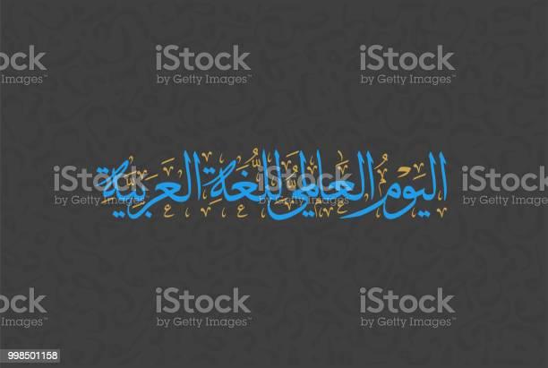 International Arabic Language Day 18th Of December Arabic Language Day Arabic Calligraphy Vector Hq Design Multipurpose - Stockowe grafiki wektorowe i więcej obrazów Algieria
