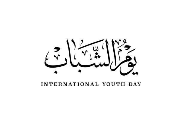 international youth day logo in arabic calligraphy vector design. arabic calligraphy thuluth style for youth day august 12th. - saudi national day stock illustrations