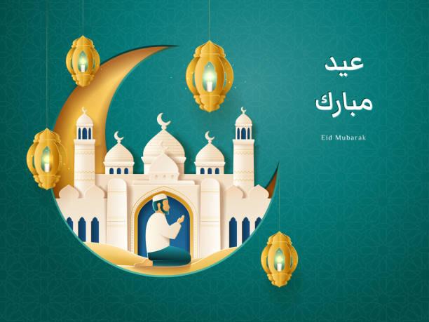 i̇slam camii ve i̇slam ibadeti, bayram mübarek arap hat ile fener. arka plan bayram veya bayram, ramazan veya ramazan orucu ile arapça metin kutsanmış festivali. kurban bayramı kağıt kesme - saudi national day stock illustrations