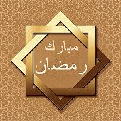 Islamic background for Ramadan Mubarak