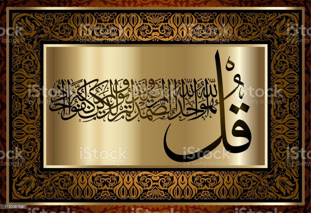 Ilustración de Versos Caligráficos Islámicos Del Corán
