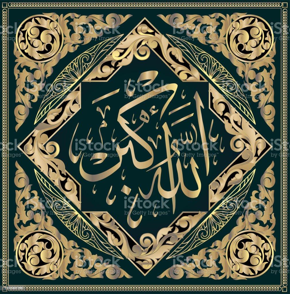 Islamische Kalligrafie Allahu Akbar Bedeutet Allah Ist Groß Stock