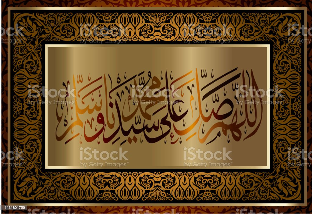 """Islamic calligraphy"" Allahumma Salli ala sayyidina Muhammad was salim ""for the design of Muslim holidays, ozonchaet: O Allah Praise, greet and bless our Master Muhammad"