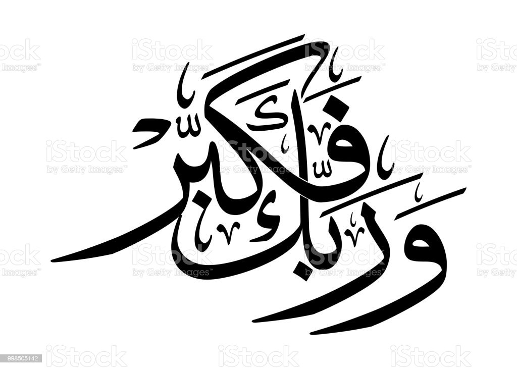 Islamic calligraphy art for Haj prayers. translated: Glorify your Lord. Arabic calligraphy logo vector art illustration