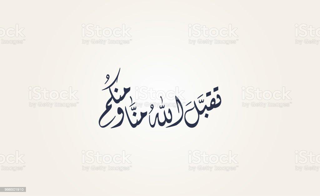 Islamische Kalligraphie Kunst Gruß Für Alle Islamischen Feiertage ...