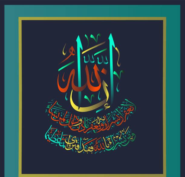 ilustrações de stock, clip art, desenhos animados e ícones de islamic calligraphy from the holy koran sura al-nisa 4, verse 48. - nisa