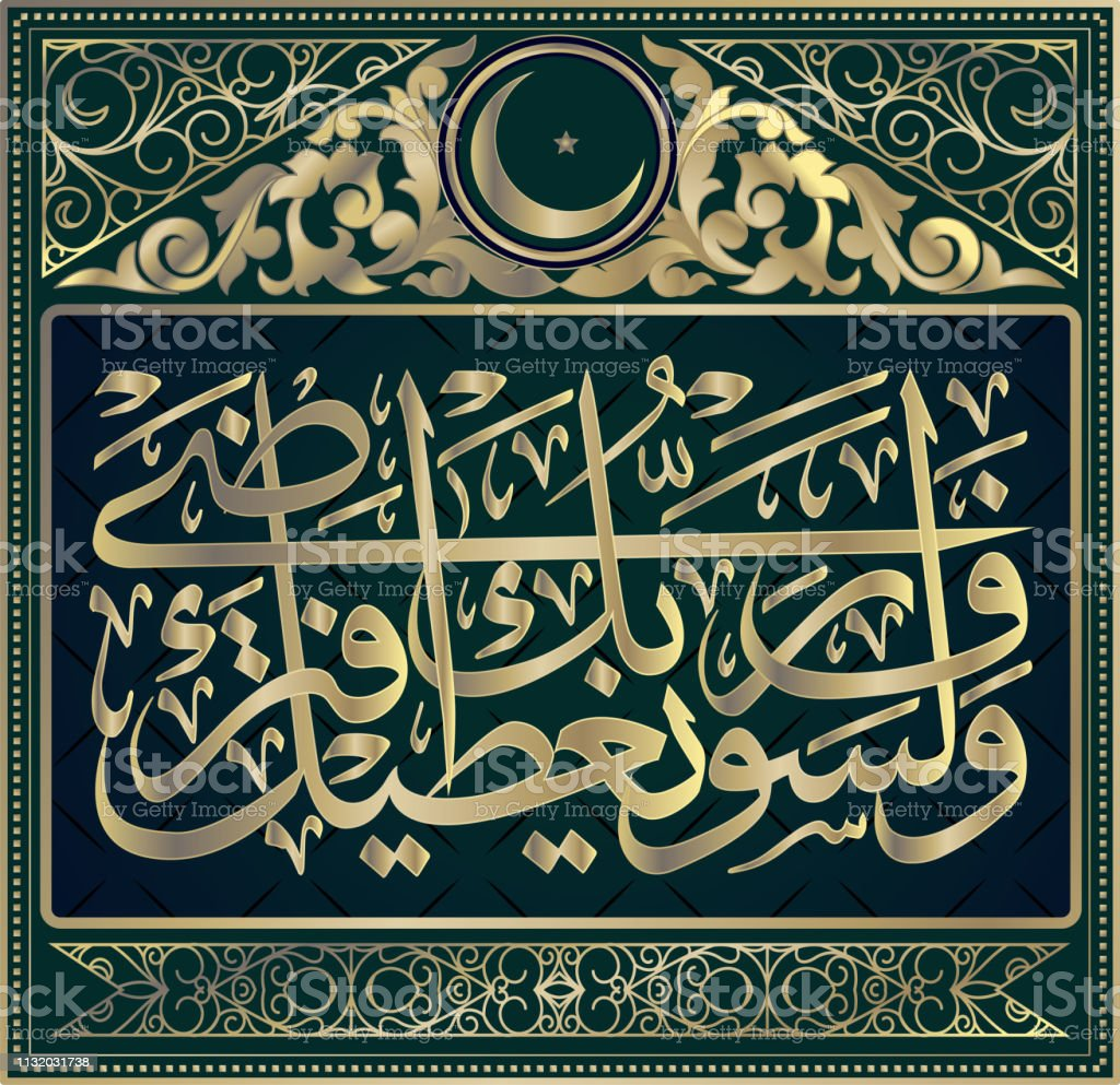 Islamic calligraphy from the Quran Surah Al-duha 93, ayat 5. means. Your Lord will surely grant you, and you will be satisfied
