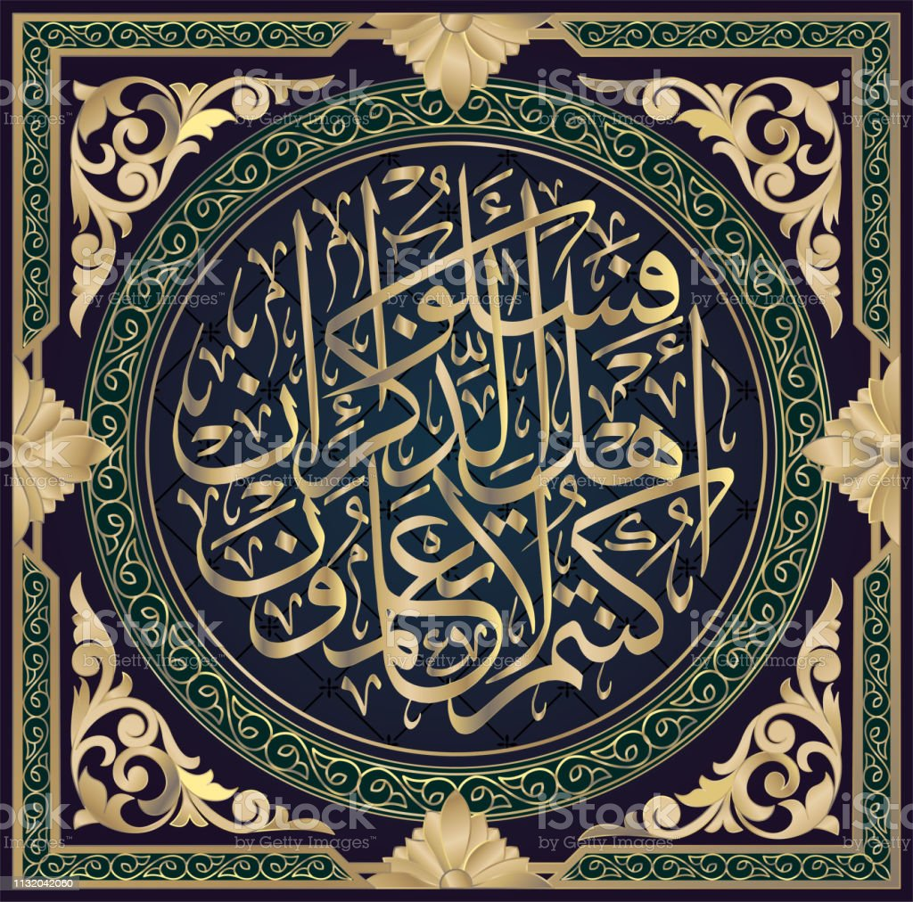 Islamic calligraphy from the Quran Surah al-NAHL 16, ayat. 43.If you do not know, ask the owners of knowledge