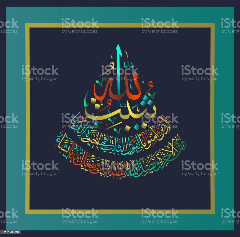 Islamic Calligraphy From The Quran Surah Ibrahim 14 Ayat 27