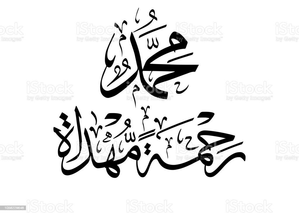 Islamic calligraphy of Al-Mawlid Al-Nabawi Al-sharif. Translated:...