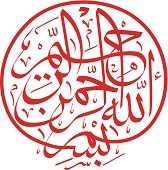 Islamic calligraphy of Basmalah