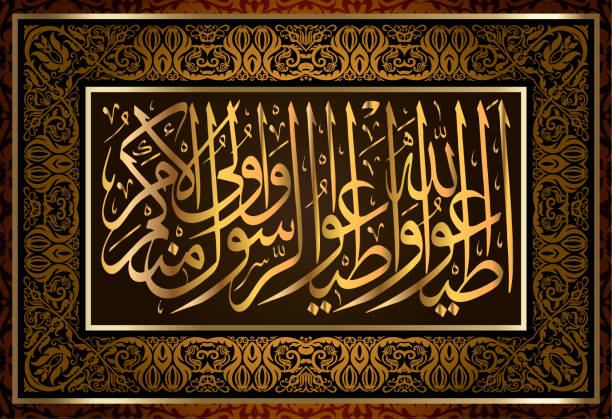 ilustrações de stock, clip art, desenhos animados e ícones de islamic calligraphy quran surah 4 an-nisa women , verse 59, it means to obey allah and obey the messenger and the possessors of authority amongst you. - nisa