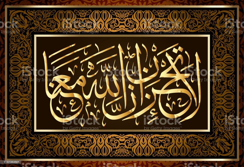 Ilustración de Caligrafía Islámica Corán Surah 9 Attawbah