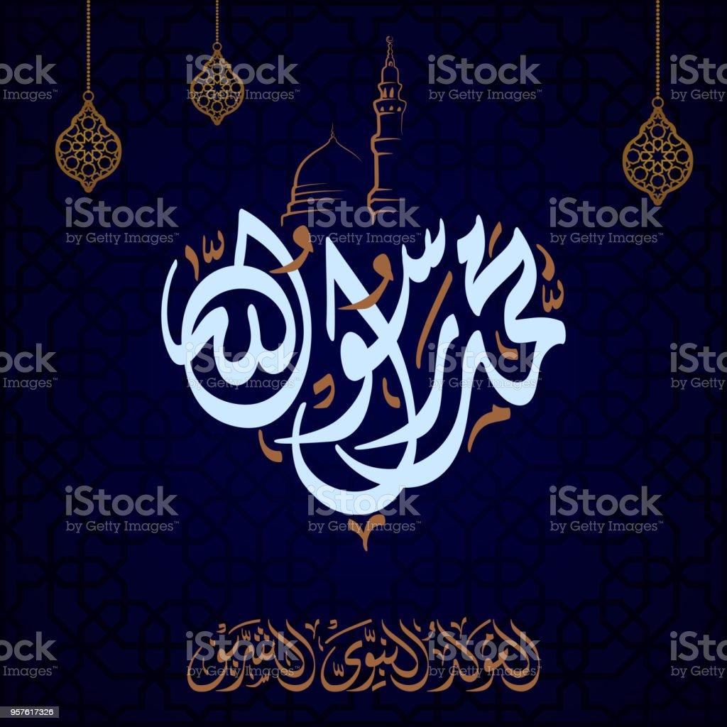 Islamic design Arabic calligraphy of Mawlid al Nabi text translate ; Prophet Muhammad's Birthday vector art illustration