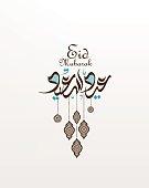 Islamic Eid Mubarak fesival greeting card  for celebration of Islamic holidays such as Ramadan, Eid-Ul-Fitr, Eid al-Adha, -  arabic Calligraphy wich means happy holiday