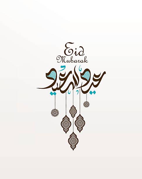 Islamic Eid Mubarak festival greeting card Islamic Eid Mubarak fesival greeting card  for celebration of Islamic holidays such as Ramadan, Eid-Ul-Fitr, Eid al-Adha, -  arabic Calligraphy wich means happy holiday eid mubarak stock illustrations