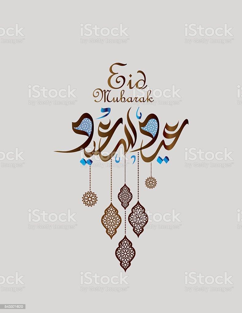 Islamic Eid Mubarak festival greeting card vector art illustration