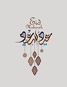 Islamic Eid Mubarak festival greeting card