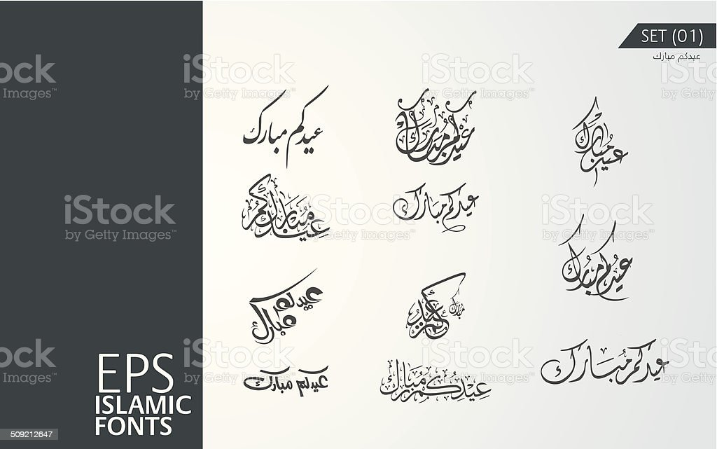 EPS Islamic Font (SET 01) vector art illustration