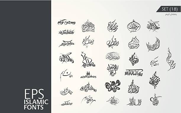 EPS Islamic Font (SET 18) vector art illustration