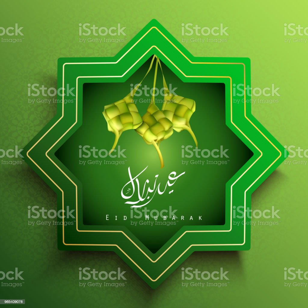 Islamic greeting card Eid Mubarak banner background with arabic calligraphy and hanging ketupat vector art illustration