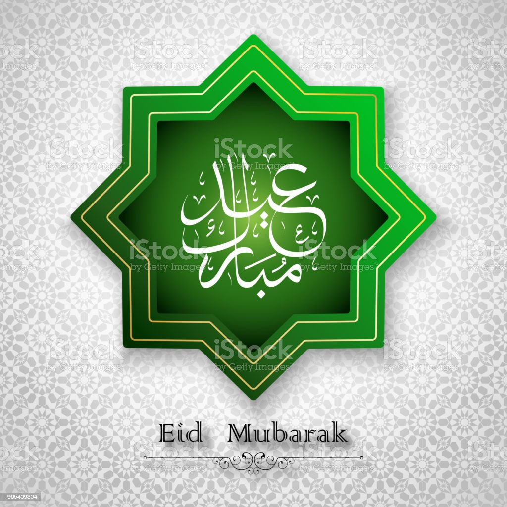Islamic greeting card Eid Mubarak banner background with arabic calligraphy royalty-free islamic greeting card eid mubarak banner background with arabic calligraphy stock illustration - download image now