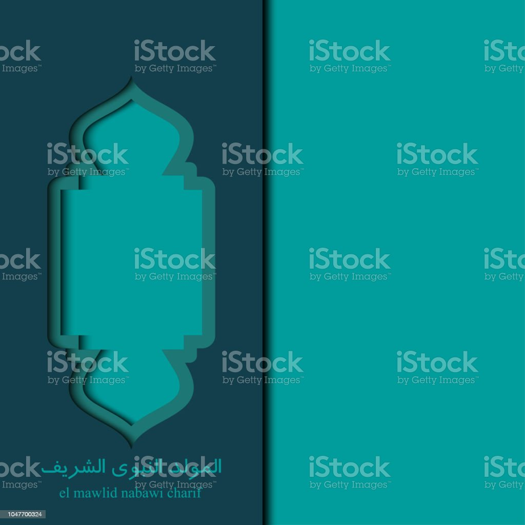 Islamic greeting card template with Mosque Illustration vector art illustration