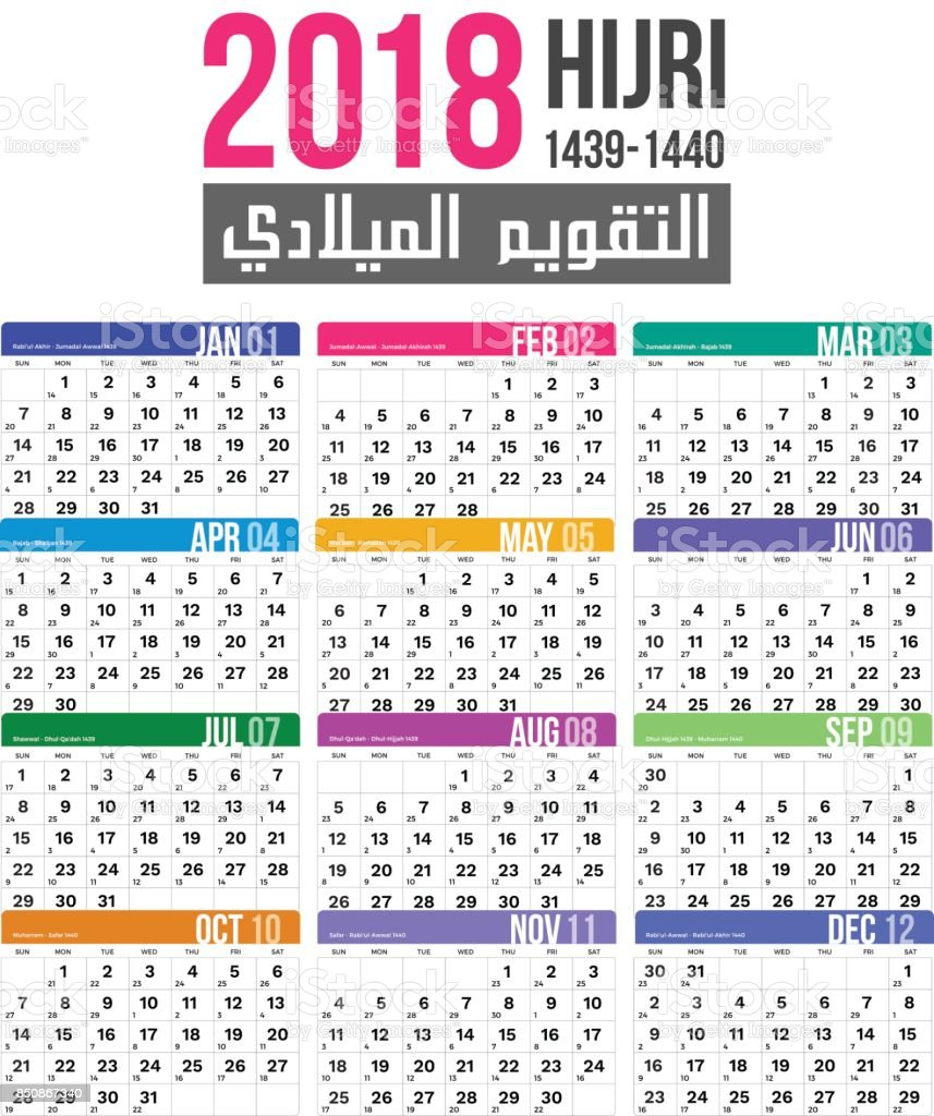 2018 islamic hijri calendar template design template stock vector art more images of 2017