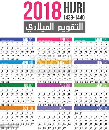 2018 islamic hijri calendar template design template stock vector art more images of 2017. Black Bedroom Furniture Sets. Home Design Ideas