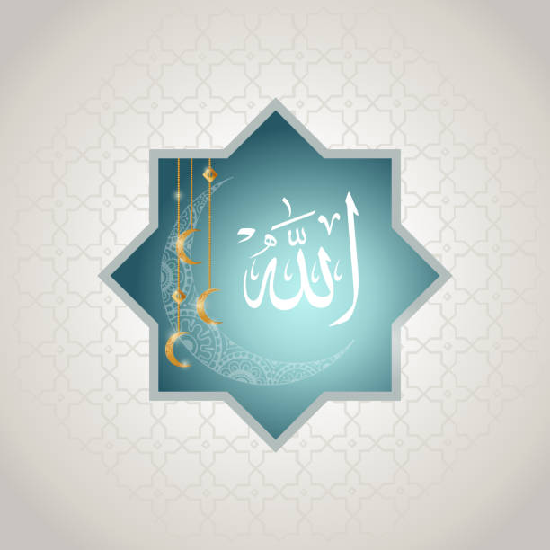 Islamic holidays vector illustration. Islamic holiday greeting card - illustrazione arte vettoriale