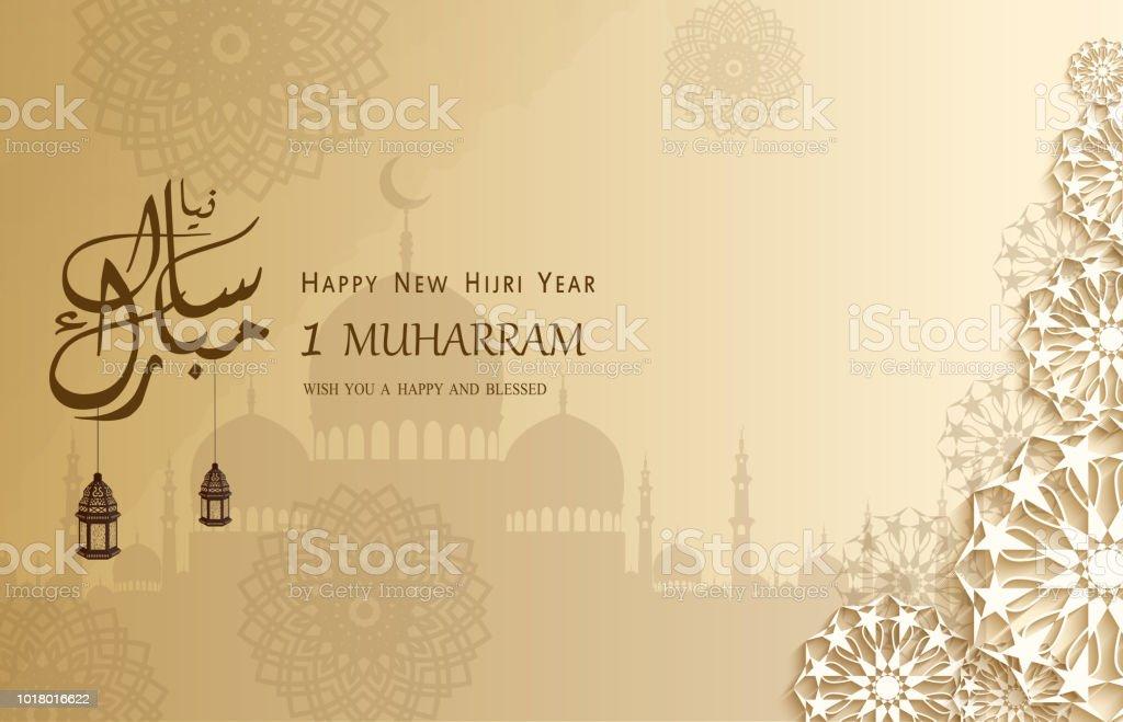 Islamic New Year. Happy Muharram greeting card vector art illustration
