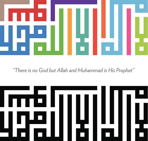 Islamic Phrase in Kufic Style vector art illustration