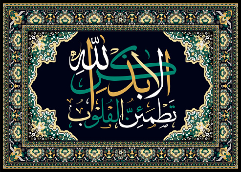 Islamic Quran calligraphy Verily in the rememberance of Allah Ta'ala do our hearts find peace and comfort.