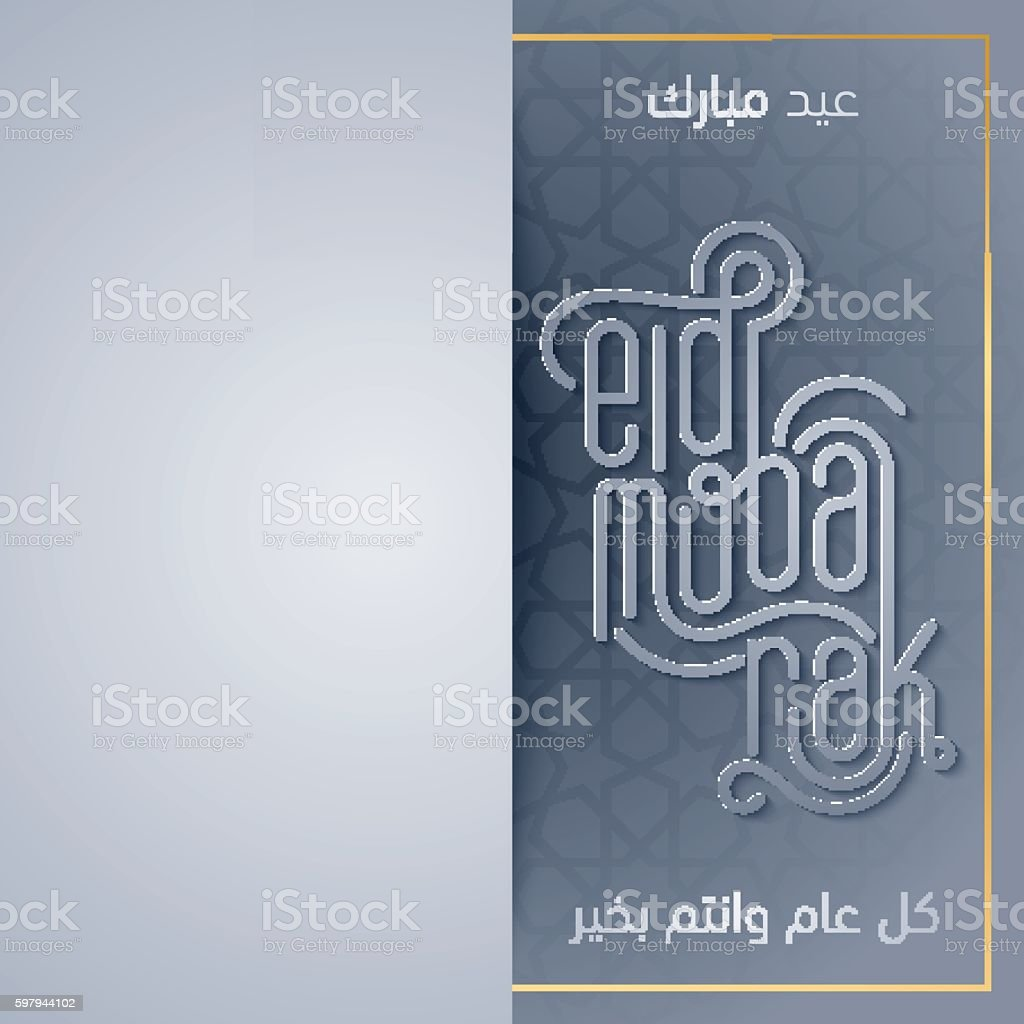 islamic vector greeting card template with beautiful typography Eid Mubarak ilustração de islamic vector greeting card template with beautiful typography eid mubarak e mais banco de imagens de abstrato royalty-free