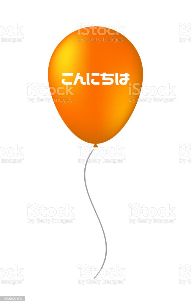 Isolated Balloon With The Text Hello In The Japanese Language Stock