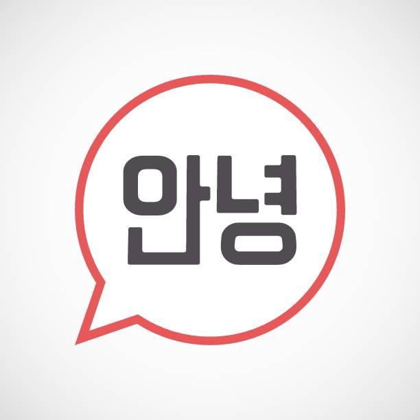 韓国語 イラスト素材 Istock
