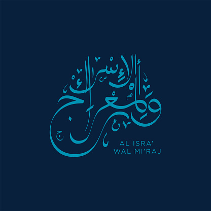 Isra and mi'raj islamic arabic calligraphy that is mean; two parts of Prophet Muhammad's Night Journey - islamic greeting and beautiful calligraphy vector