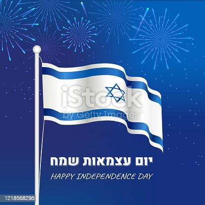 istock Israel independence day banner with flag and fireworks 1218568295