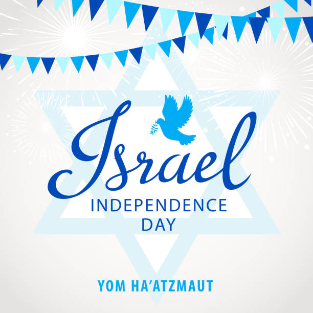 israel independence day celebration - israel independence day stock illustrations, clip art, cartoons, & icons
