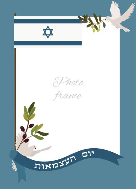 israel independence day photo frame - israel independence day stock illustrations, clip art, cartoons, & icons