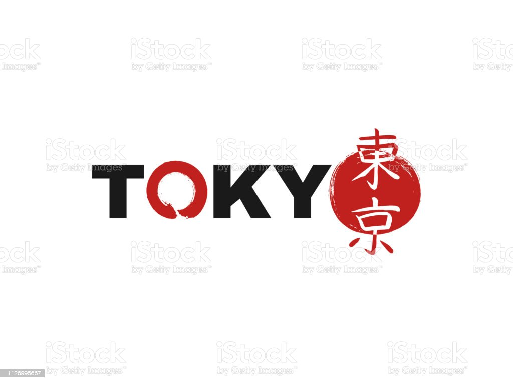 8423a47f767383 Japan city Tokyo t-shirt print on white background. Hand drawn style retro  poster. Japanese hieroglyph translate Tokyo on red asian sun.