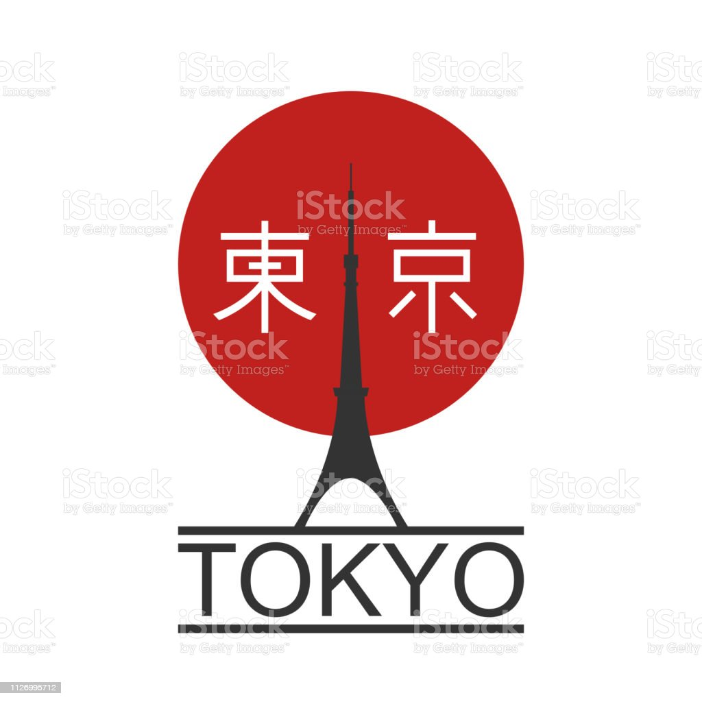 062e7a9d1c7845 Japan city Tokyo t-shirt print on white background. Japanese style retro  poster. Red asian sun and abstract Tokyo Tower with text.