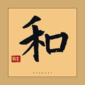 Japan harmony Hieroglyph, Hand drawn Japanese calligraphy. Vector