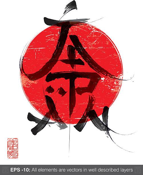 bildbanksillustrationer, clip art samt tecknat material och ikoner med japan typography ideogram - japanskt ursprung