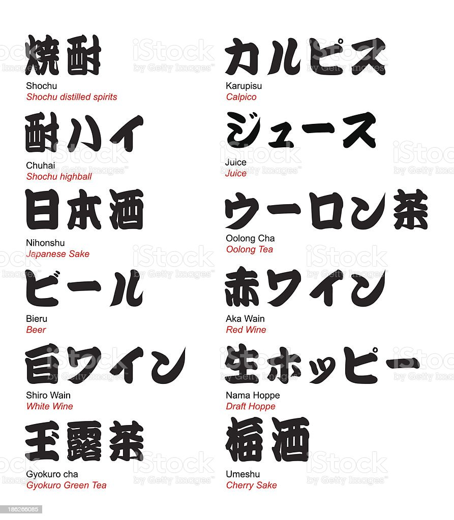 Japanese bar drinks kanji katakana with brush font stock
