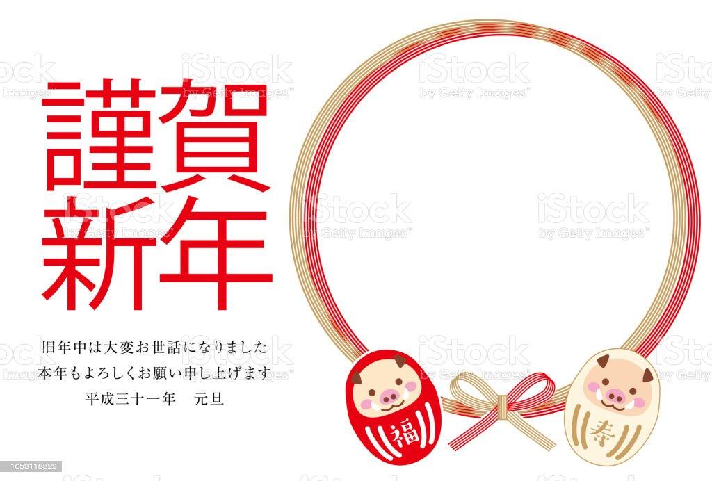 日本のイノシシ伝統的なはがき 2019 ベクターアートイラスト