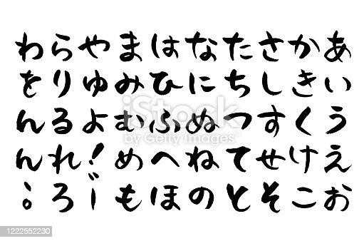 istock Japanese brush hiragana 1222552230