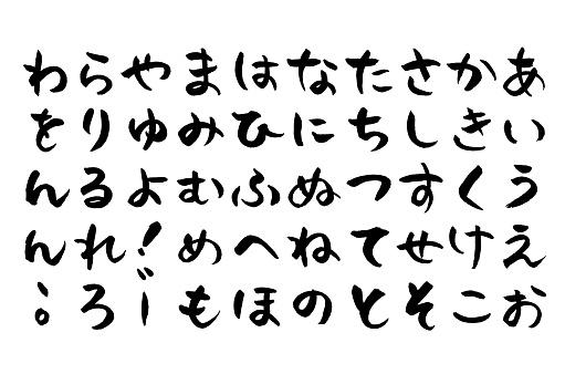 Japanese brush hiragana